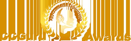 CCGuru Awards